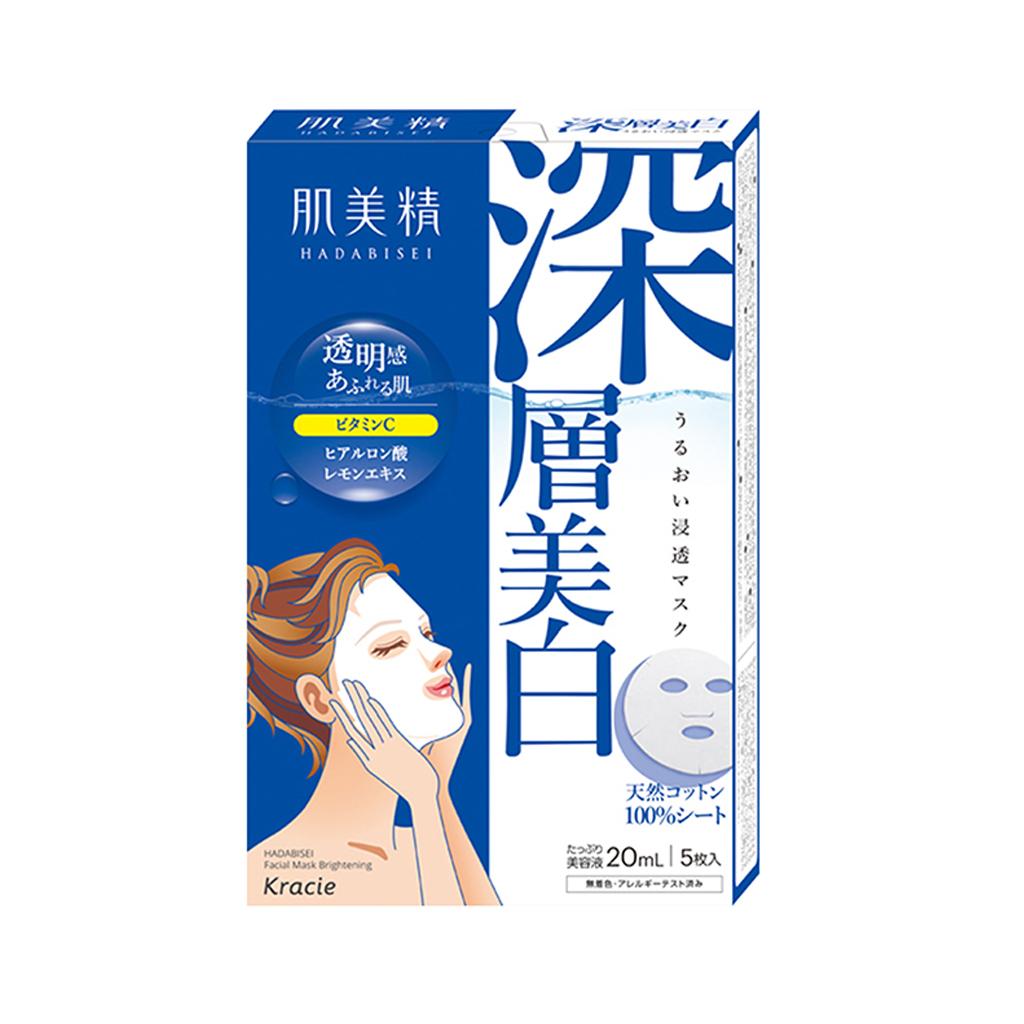 Hadabisei 2D Moisturizing Face Mask (Deep Brightening) Box