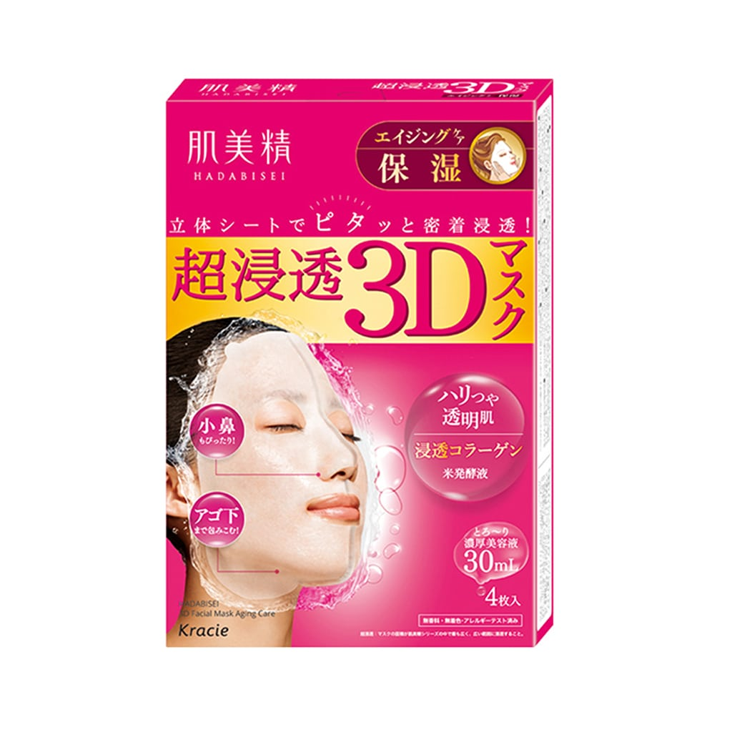Hadabisei 3D Face Mask (Moisturizing) Box