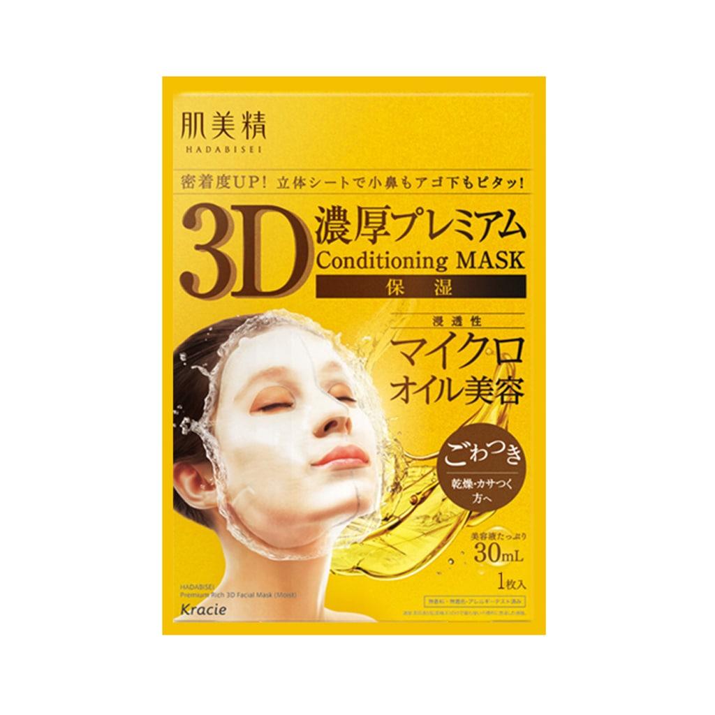 Hadabisei Rich 3D Premium Face Mask Moisturizing (Singles)